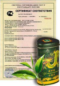 Сертификация продажи чая обязательная сертификация № 64