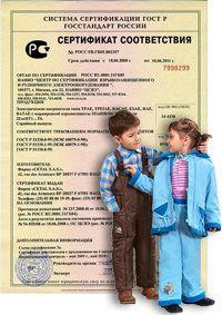 Купить Сертификаты На Одежду