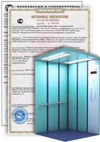 копию декларации о соответствии лифта настоящему техническому регламенту ТС.