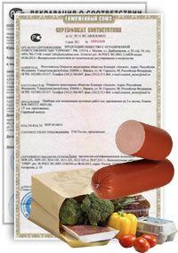 О безопасности мяса и мясной продукции (Технический...)