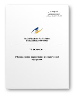 Сертификация парфюмерно-косметических товаров.